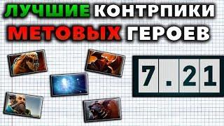 7.21 ЛУЧШИЕ КОНТРПИКИ ГЕРОЕВ МЕТЫ