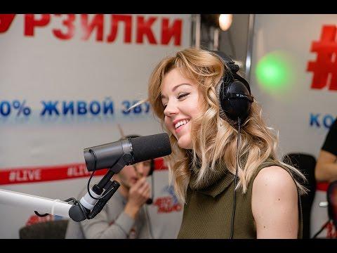 🅰️ Юлианна Караулова – Не такой (LIVE @ Авторадио)