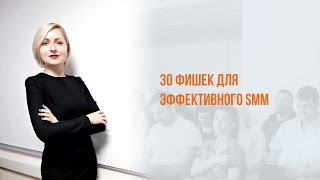 30 фишек для эффективного SMM. Вебинар WebPromoExperts #382