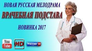 Новая шикарная мелодрамма ВРАЧЕБНАЯ ПОДСТАВА русский фильм