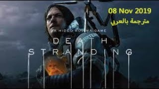Soon Death Stranding Gameplay Walkthrough in 08 Nov 2019 قريباً تختيم ديث ستراندينغ