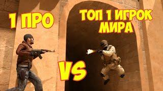 1 ПРО VS 1 ТОП ИГРОК МИРА В STANDOFF 2