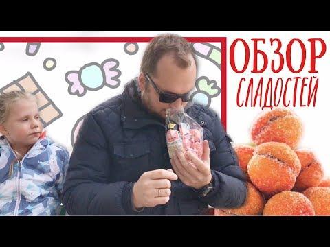Пробуем бресквице (breskvice) 🍑 хорватские пирожные в форме персиков 🍑Пробуем сладости из Европы