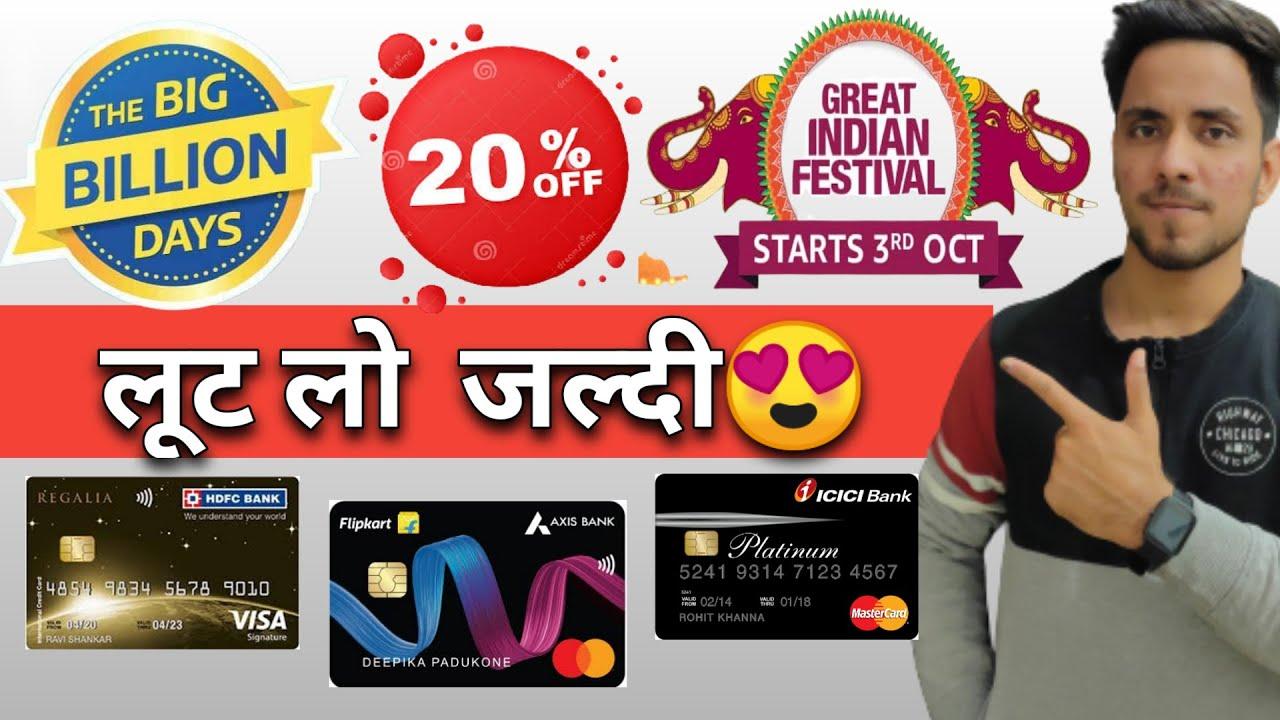 Get 20% Discount rate utilizing Credit Cards on Flipkart Big Billion Days 2021|Amazon Great Indian Celebration thumbnail