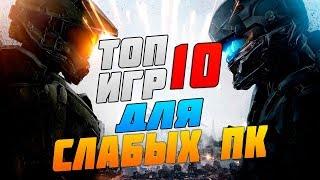 ТОП-10 ИГР ДЛЯ СЛАБЫХ ПК.