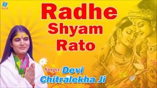 Radhe Shyam Rato New Krishna Bhajan 2016 Devi Chitralekha Ji