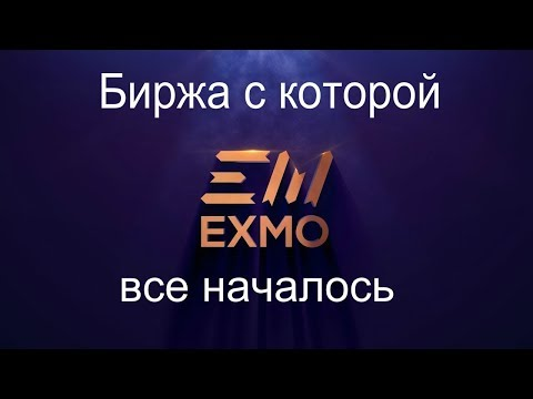Биржа EXMO.  Биржа с которой все началось