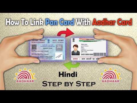 अब बस एक SMS से Pan Card को Link करें Aadhar Card से II लिंक करने के लिए केवल 2 दिन शेष