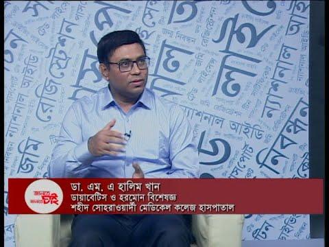 Jante Chai Janate Chai | বিশ্ব ডায়াবেটিস দিবস ও বর্তমান প্রেক্ষাপট | 9 November 2020 | ETV Lifestyle