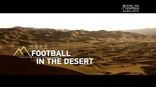Xinjiang Girl Breaks Stereotypes to Chase Goal of Football Dreams