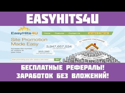 Easyhits4u - Лучший обмен траффиком! Бесплатные рефералы + заработок!