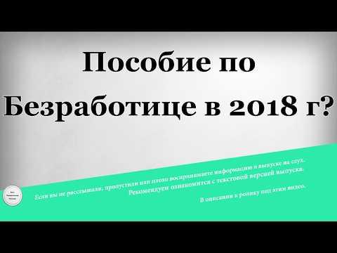 Пособие по Безработице в 2018 году