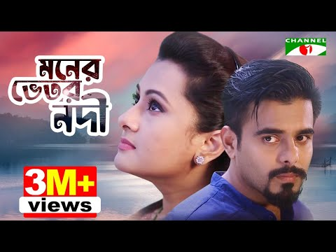 Download মনের ভেতর নদী | Moner Vetor Nodi | Eid Telefilm | Siam Ahmed | Purnima | Channel i TV HD Mp4 3GP Video and MP3