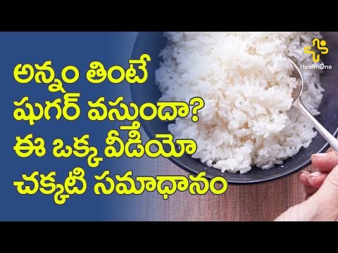 Health Facts | Diabetes and Rice | by Dr Paturi Rao | TeluguOne Health