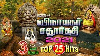விநாயகா சதுர்த்தி 2021 டாப் 25 ஹிட்ஸ் | 3 Hours Non-stop | Vinayaga Chaturthi 2021Top 25 Hits
