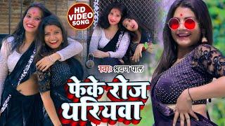 #Dance #Video   रोज फेके थरियवा   #Sarvan Pal   #Rani   Piyawa Kariyawa   Bhojpuri New Song 2021