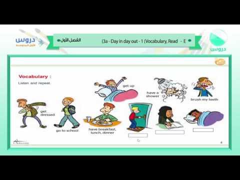 الأول المتوسط | الفصل الدراسي الأول 1438 | الإنجليزية | 3a - Day in day out