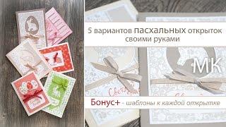 5 вариантов стильных пасхальных открыток своими руками. Подробный МК. Шаблоны прилагаются.