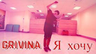 Танец под GRIVINA - Я хочу (Я надену белье с кружевами)   MadNass