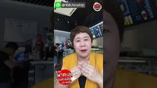 preview picture of video 'พูดคุยกับแอน | 168 China Trip By Ann | คนค้าขายต้องฟัง ทำไมต้องมาซื้อสินค้าที่อี้อู'