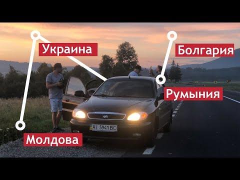 В Европу ПО ДЕШМАНУ! Докатились до Болгарии