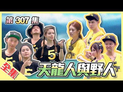 台南生存戰 - 綜藝玩很大台南 2020 台南