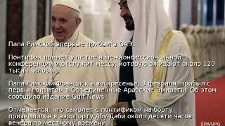 Папа Римский впервые прибыл в ОАЭ