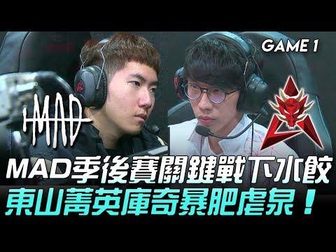 MAD vs HKA MAD季後賽關鍵戰下水餃 東山韓服菁英700分庫奇虐泉!Game 1