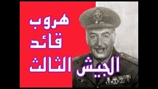 مازيكا قصة هروب الفريق عبد المنعم واصل قائد الجيش الثالث أمام القوات الإسرائيلية خلال حرب أكتوبر ١٩٧٣ تحميل MP3