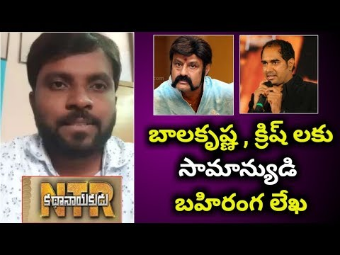 NTR kathanayakudu movie , common man sensation appeal ||balakrishna|YUVA TV
