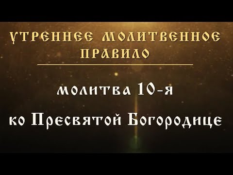 Молитва 10-я, ко Пресвятой Богородице