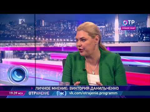 Личное мнение: Виктория Данильченко. Разрешение/запрет на выезд ОТРажение 13.06.2019