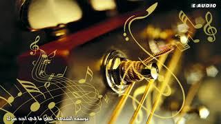 مازيكا يوسف الشتي - تظن ما في احد غيرك (على الجيتار) تحميل MP3