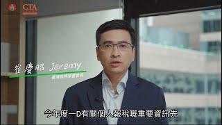 【香港稅務學會】教市民精明報稅 (填寫個人報稅表重要資料 2020)