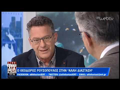 Ο Θεόδωρος Ρουσόπουλος στην «Άλλη Διάσταση»   07/03/19   ΕΡΤ