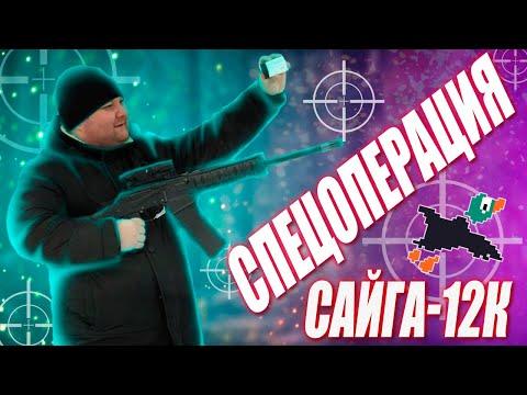 САЙГА 12К. Как получить разрешение на оружие. Практическая стрельба. Стрельба по тарелочкам
