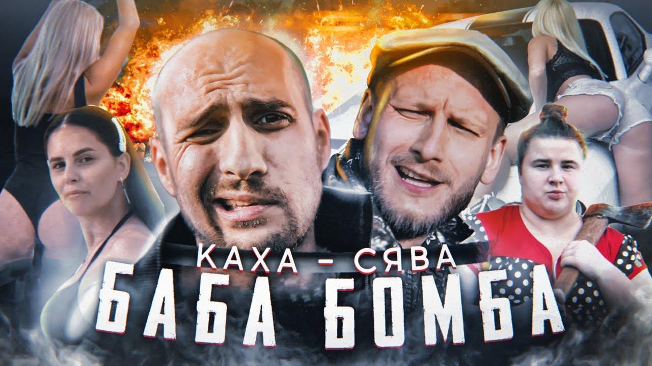 Сява & Каха — Баба бомба