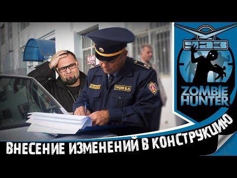 Внесение изменений в конструкцию ТС. ТЕХНАДЗОР ГИБДД. Все по полочкам