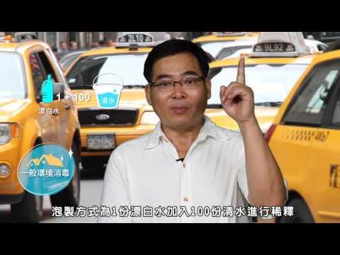 漂白水泡製短片(交通工具)-台語版