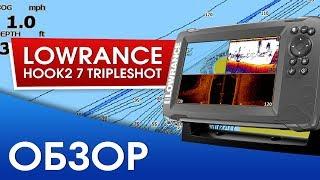Обзор Lowrance Hook2 7 TripleShot. Или все равно брать Elite 7Ti?