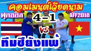 """คอมเมนต์เวียดนามและอาเซียน """"ไทย 4-1 เวียดนาม"""" ฟุตซอลชิงแชมป์อาเซียน 2018"""