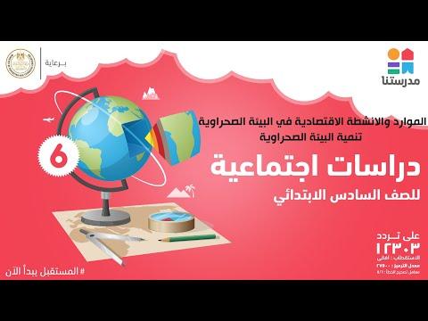 الموارد والانشطة الاقتصادية في البيئة الصحراوية  | الصف السادس الابتدائي | دراسات اجتماعية