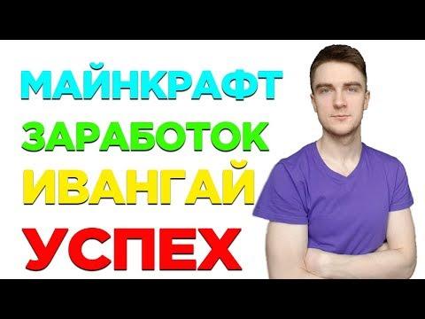 Про заработок на Ютубе, про Ивангая, про Майнкрафт, про успех | Большое интервью