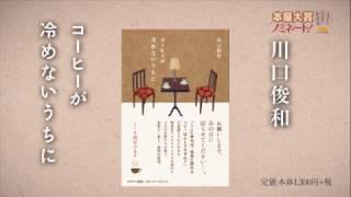 映画化決定!本屋大賞2017ノミネート作品『コーヒーが冷めないうちに』川口俊和