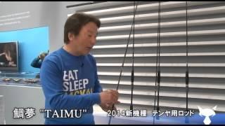 ジャッカル・鯛夢-TAIMU-(フィッシングショーOSAKA)