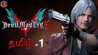 டெவில் மே கிரை Devil May Cry 5 Part 1 Live Tamil Gaming