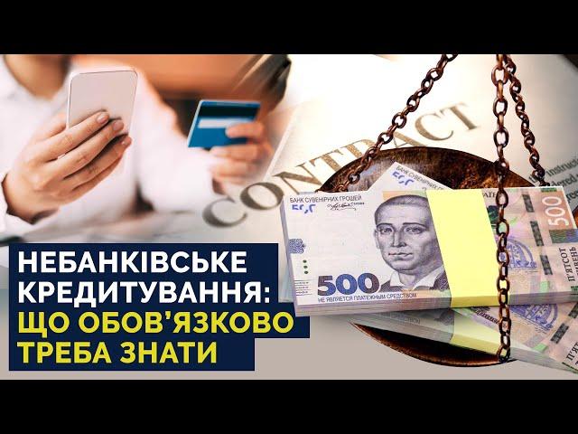 Что нужно знать, если берешь кредит. Права и обязанности
