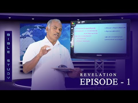 Download REVELATION BIBLE STUDY EPISODE - 1 - TAMIL Mp4 HD Video and MP3