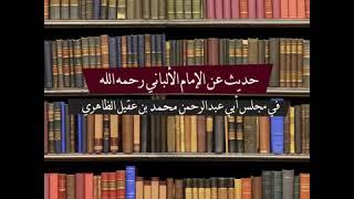 الشيخ عاصم القريوتي - لقاؤه بالإمام الألباني رحمه الله