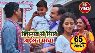 किस्मत से मिले अईसन घरवा – Kalpana – Kismat Se Mile Aisan Gharwa – Bhojpuri Movie Songs 2018